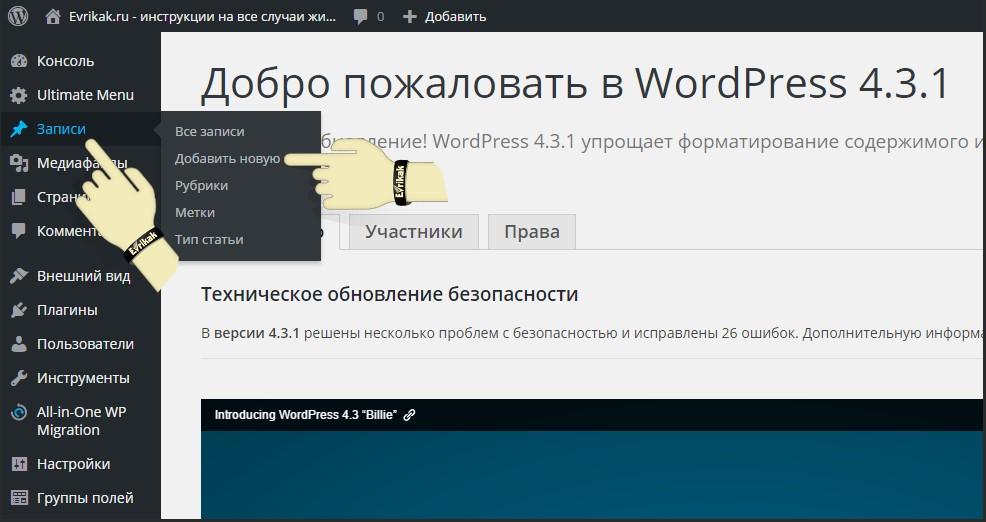 Публікація WordPress